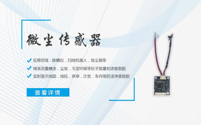 WAP-微尘传感器