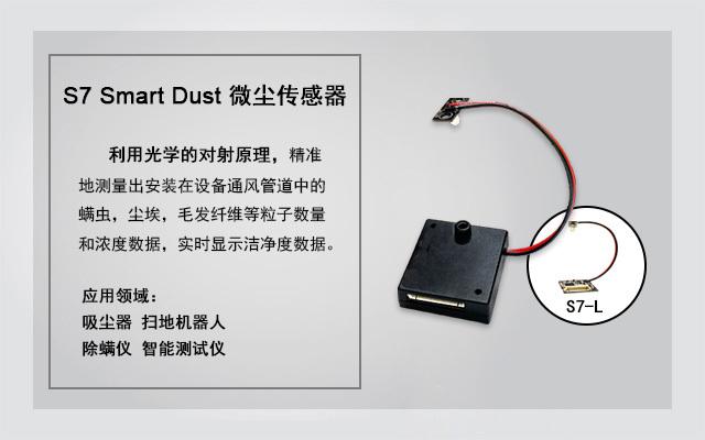 微尘传感器微尘识别