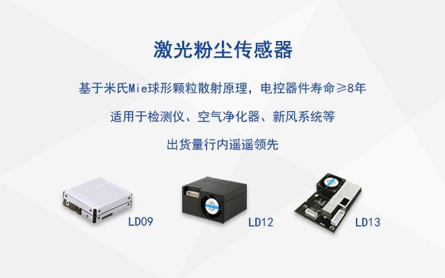 激光粉尘传感器模块模组价格