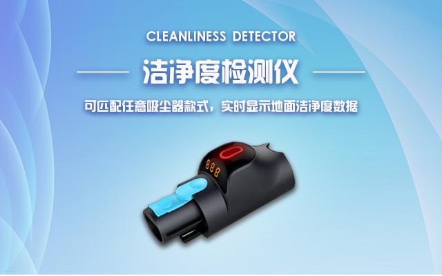 洁净度检测仪